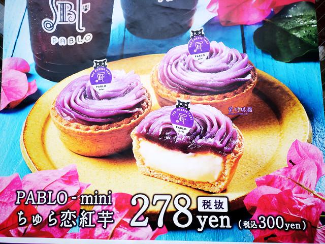 日本沖繩必吃