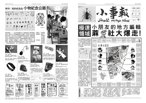 20190809-小事報第二刊1
