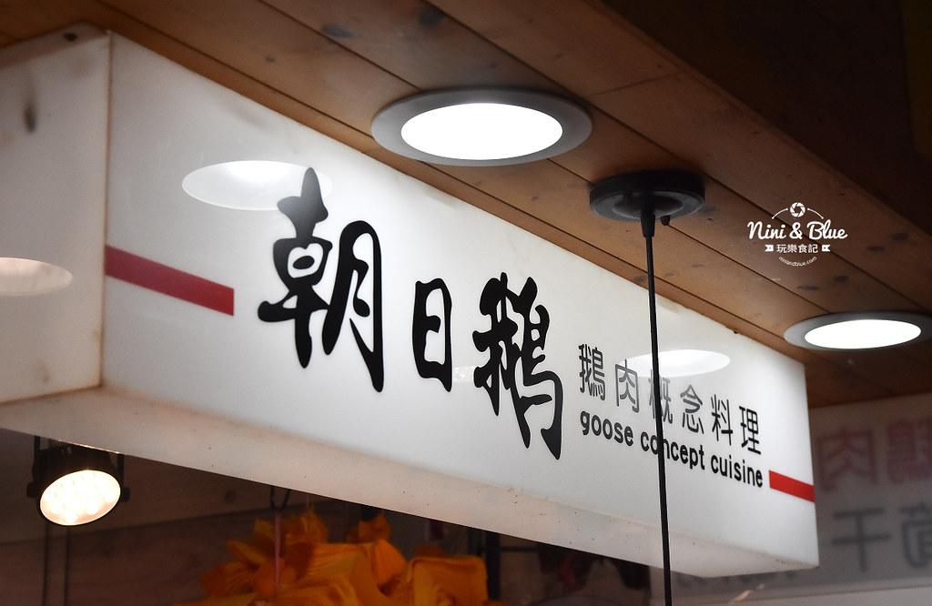 朝日鵝 台中鵝肉 烤鴨 黃昏市場美食19