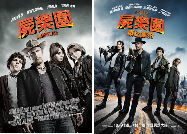 The movie posters & Stills of 2009《屍樂園》(Zombieland)與 2019《屍樂園:髒比雙拼》(Zombieland: Double Tap)