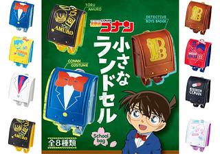 你的書包今天柯南了嗎?RE-MENT《名偵探柯南》迷你書包造型盒玩(名探偵コナン 小さなランドセル)
