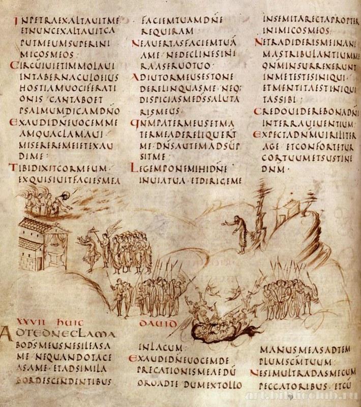 24 Утрехтская Псалтирь 820-830 гг.