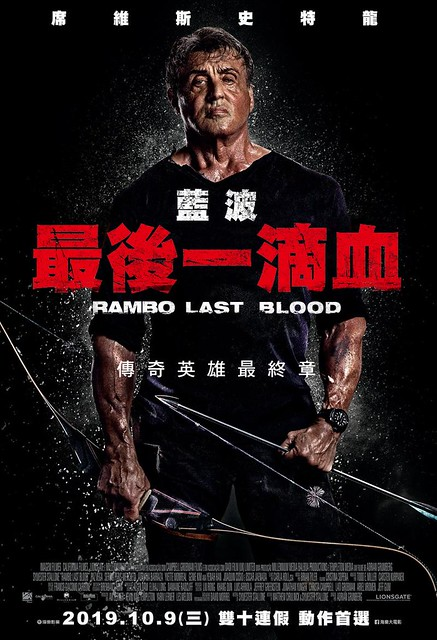 "The movie poster & stills of the movie ""Rambo: Last Blood"" , Oct, 2019"