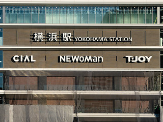 横浜 駅 駅 ビル