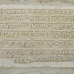 Inscription at the Atəşgah of Baku (Baku, Azerbaijan)