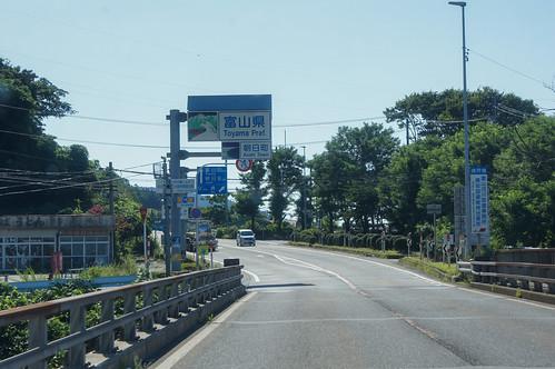富山ケロリンの旅