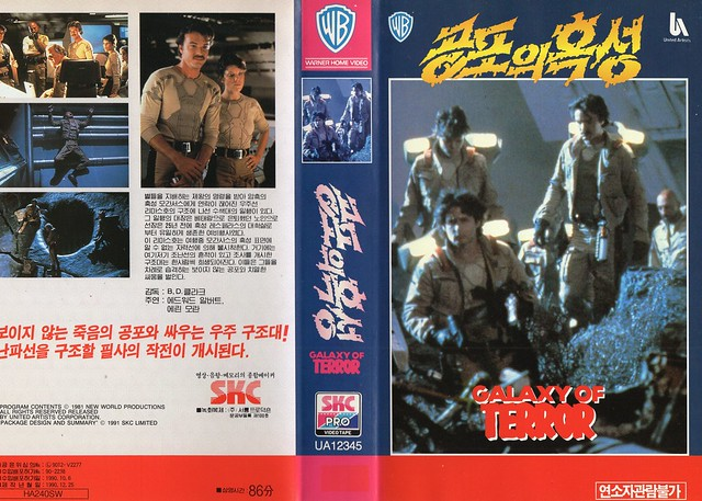 Seoul Korea vintage VHS cover art for cult sci-fi horror flick