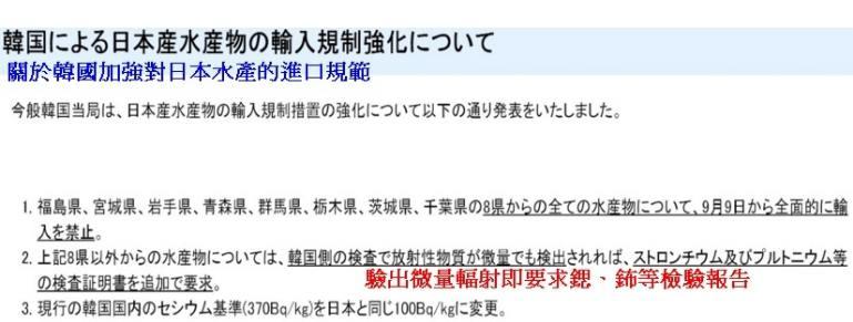 日本農林水產省網頁截圖,韓國對於日本水產,若驗出放射性物質,即便微量,也要附上鍶、鈽等檢驗報告。