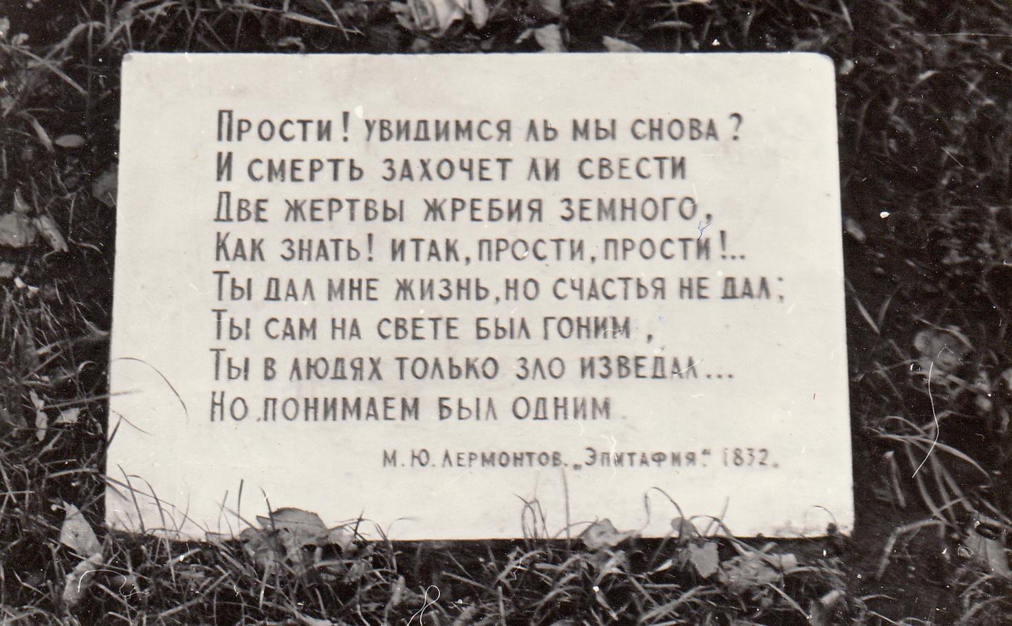 Могила отца М.Ю. Лермонтова рядом с часовней. 1974 год