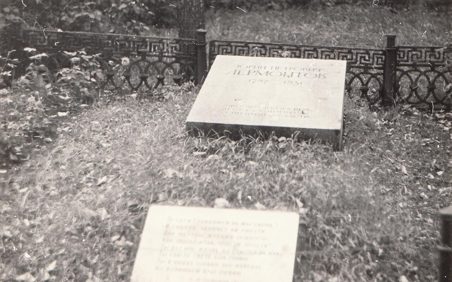 Могила отца М.Ю. Лермонтова рядом с часовней. 1974 год (2)