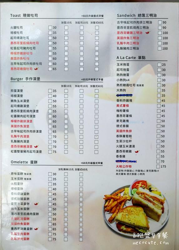 蘆洲早餐,蘆洲早餐推薦,蘆洲美食,調色盤早午餐,調色盤早午餐菜單,調色盤早午餐蘆洲' @陳小可的吃喝玩樂