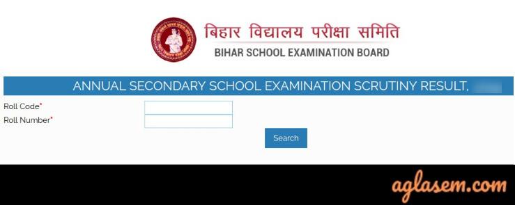 Bihar Board Result 2020