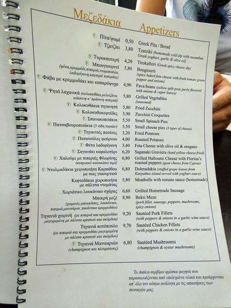 menu de l'antica
