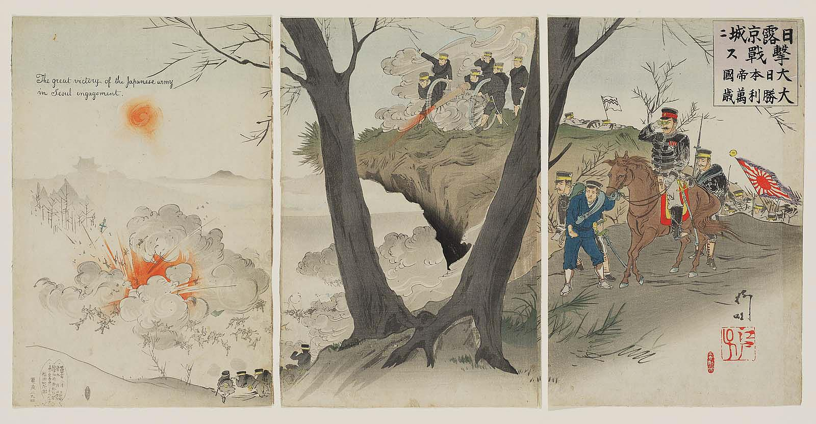 1904. Битва между Японией и Россией в Сеуле. Ура за великую победу Великой японской империи!