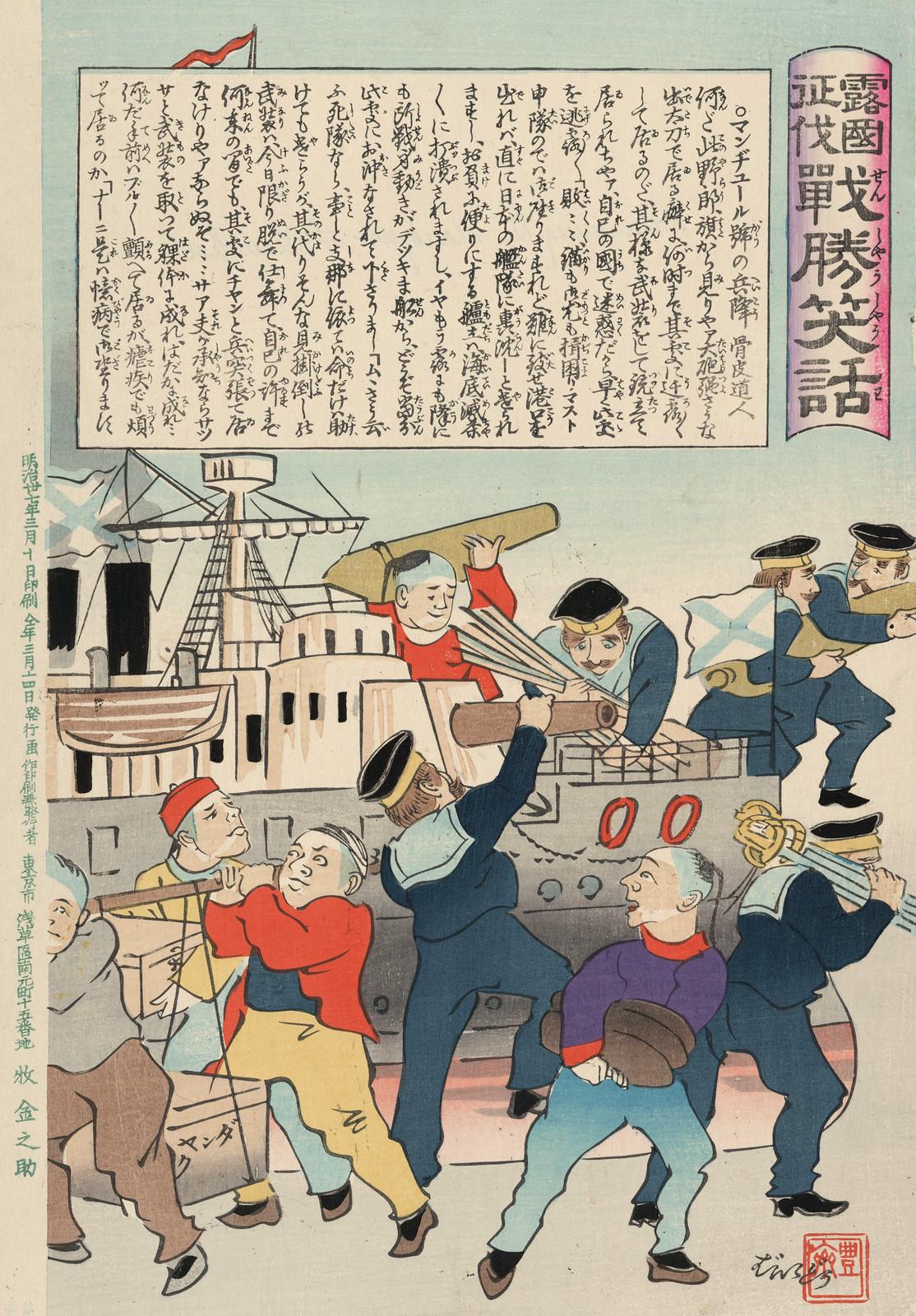 1904. Солдаты, выносящие боеприпасы с военного корабля