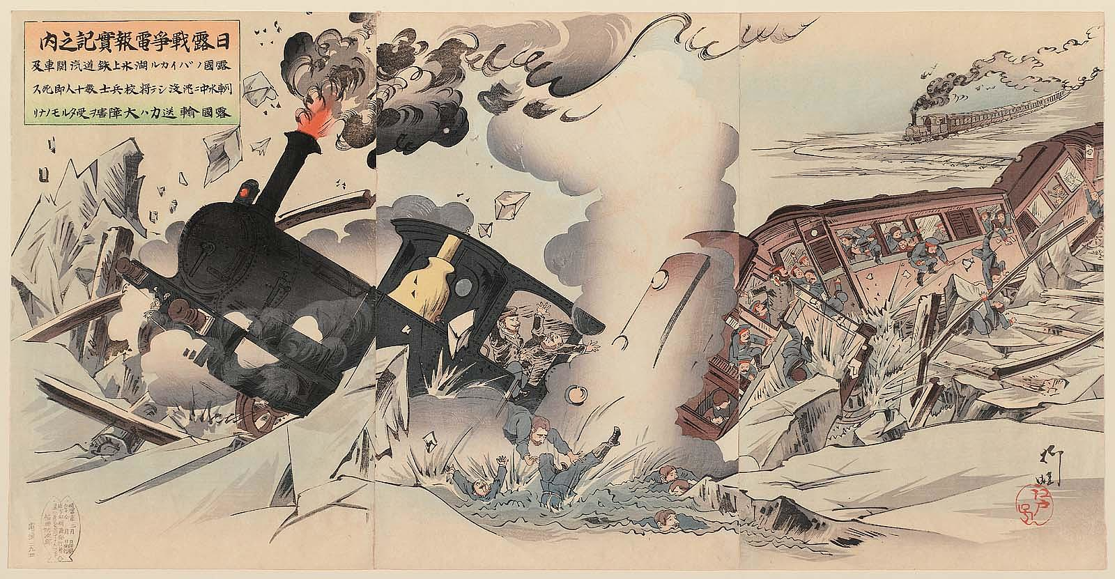 1904. На льду Байкала затонули паровоз и вагоны, погибли десятки офицеров и солдат. Транспортный потенциал России был сильно поврежден