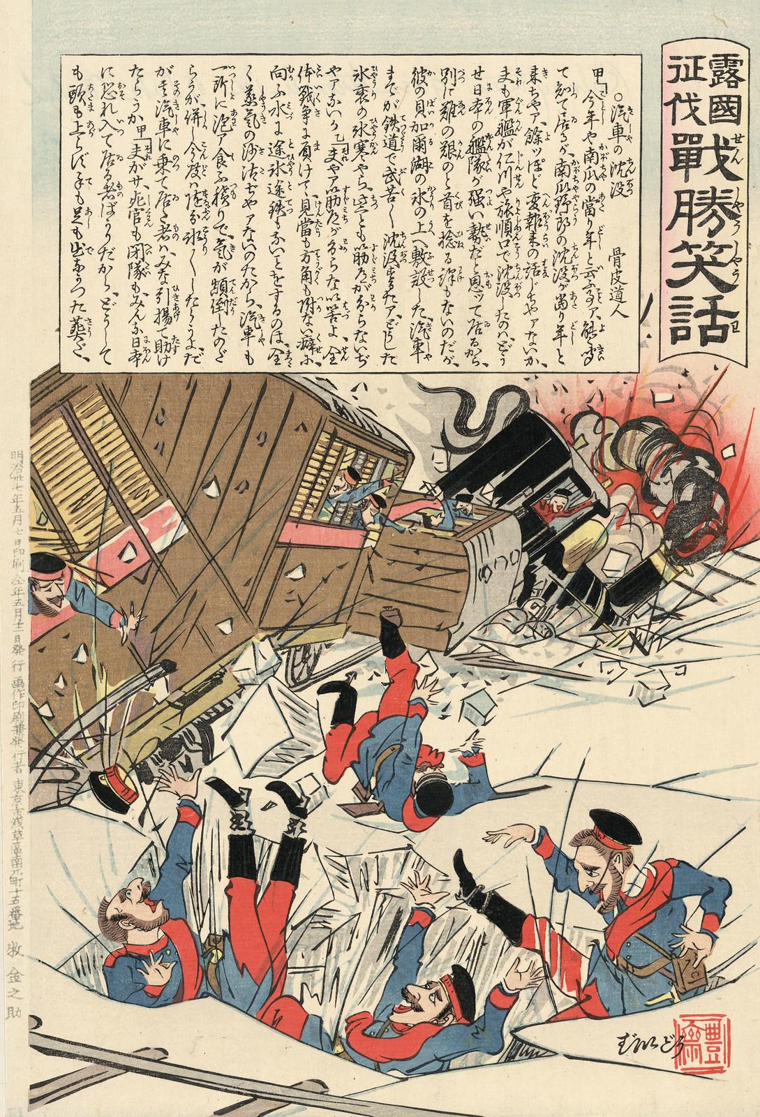 1904. На льду Байкала затонули паровоз и вагоны, погибли десятки офицеров и солдат. Транспортный потенциал России был сильно поврежден (2)