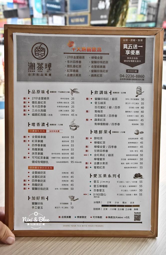 台中飲料 潮茶理 菜單menu外送03