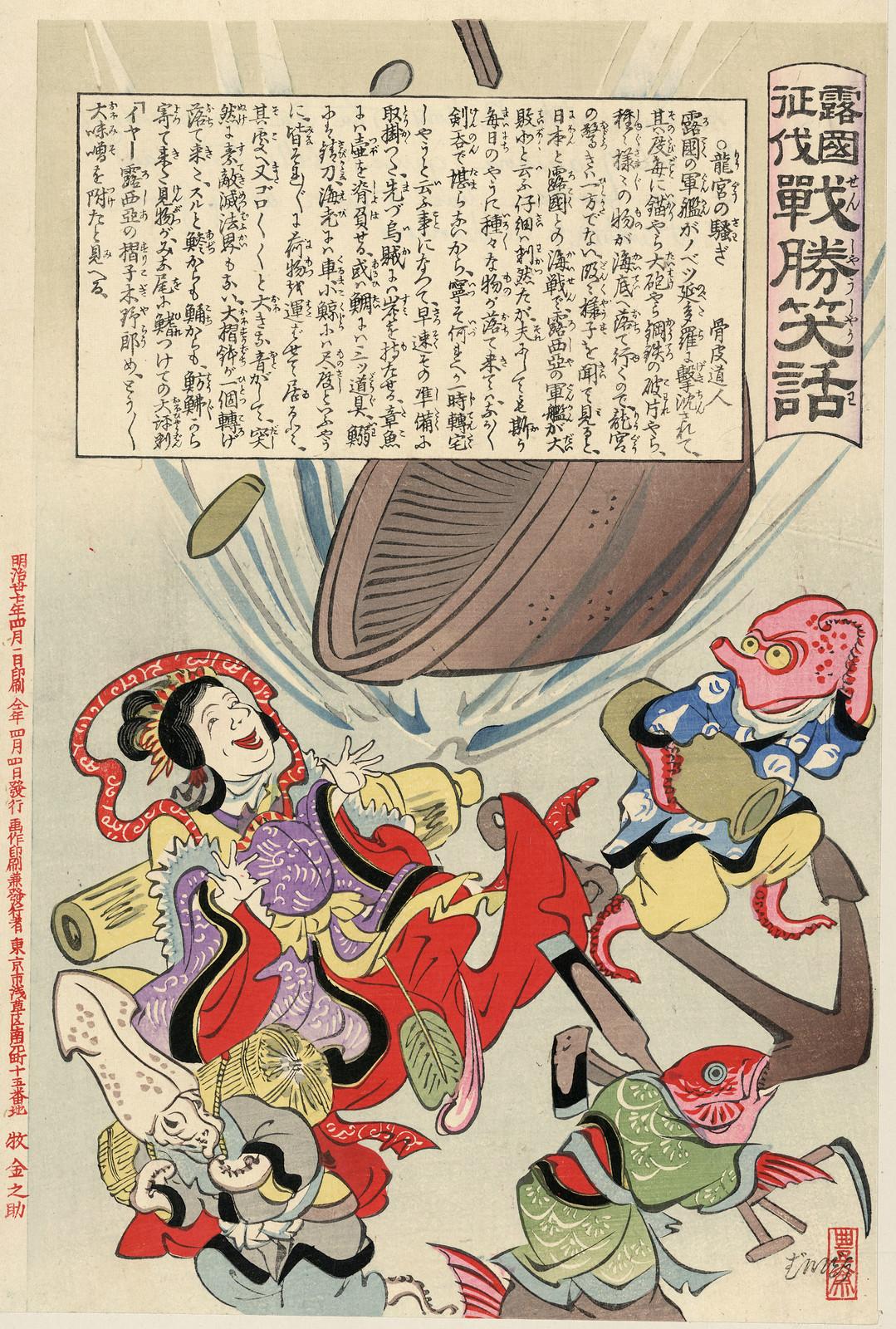 1904. Обломок российского линейного корабля опускается на дно моря, где его уже ждет рыба, одетая в кимоно