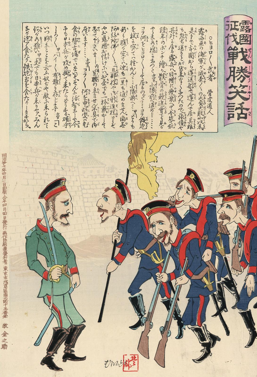 1904. Карикатура на русскую армию