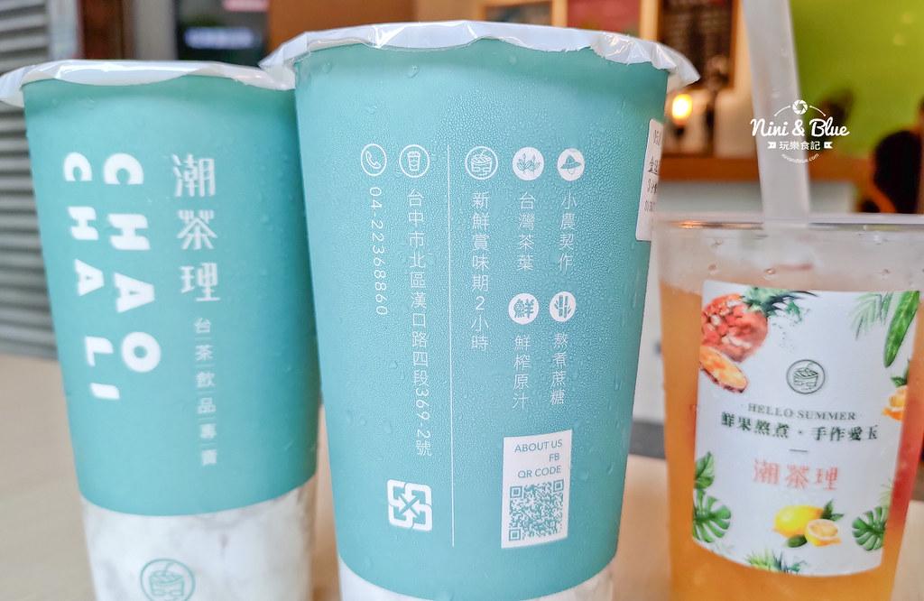 台中飲料 潮茶理 菜單menu外送23