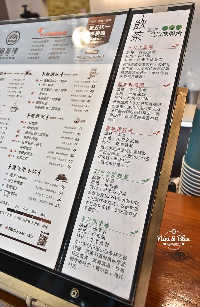 台中飲料 潮茶理 菜單menu外送04