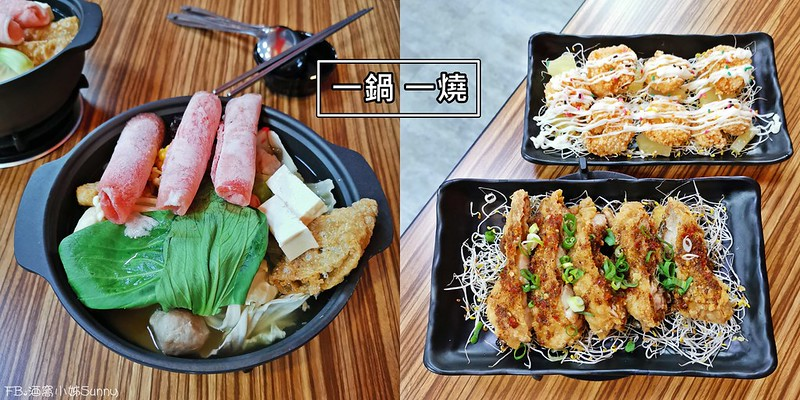 嘉義火鍋|御饌鼎皇 一鍋一燒(平價,好吃)