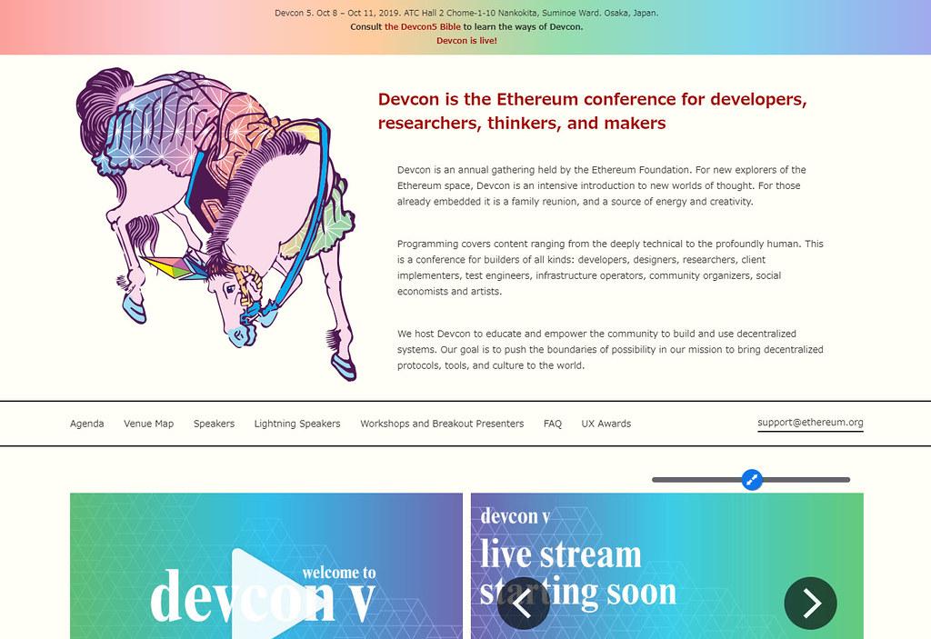 Devcon大阪の公式ウェブサイト