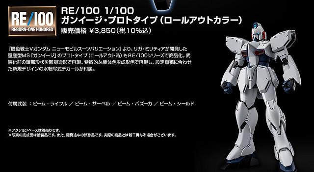 原始簡潔之美!RE/100《機動戰士V鋼彈》LM111E02 鋼伊吉原型(ガンイージ・プロトタイプ ロールアウトカラー )【PB限定】