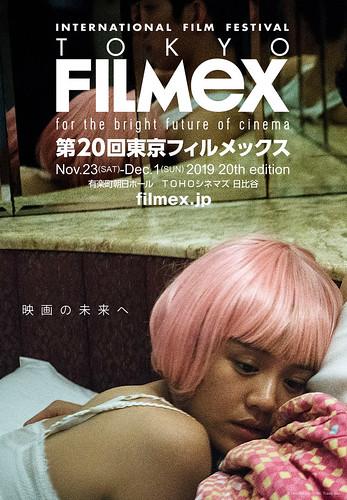 第20回 東京フィルメックス