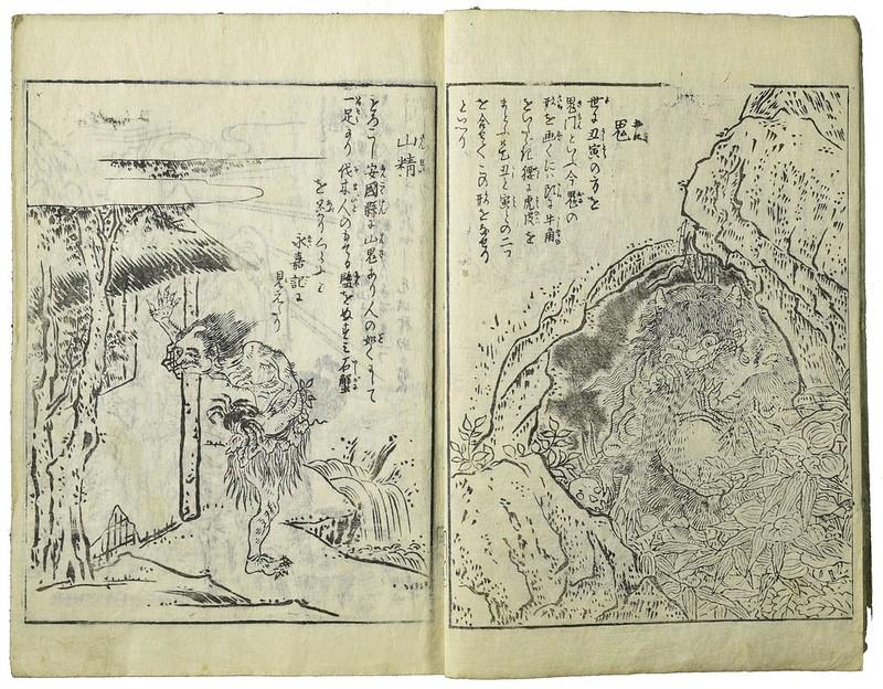 「山精」(さんせい)と「鬼」(おに), 鳥山石燕『今昔画図続百鬼』より