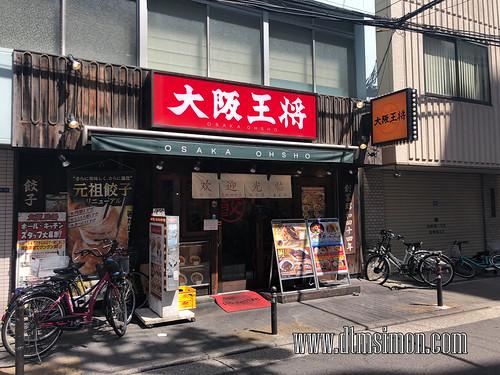 大阪王將美國村店