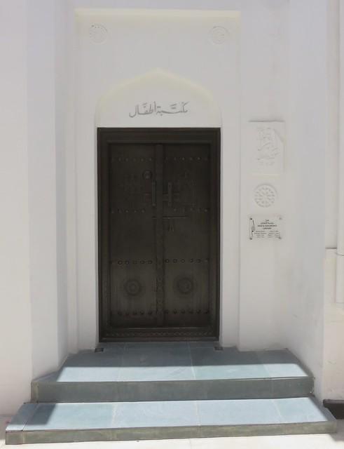 Doorway in the Historic District of Muharraq (Muharraq, Bahrain)