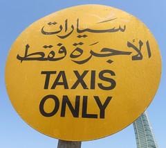 سيارات الأجرة فقط and Taxis Only Sign (Manama, Bahrain)