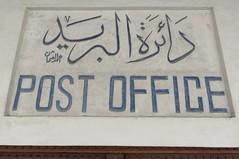 Old Post Office 304 Sign (Manama, Bahrain)
