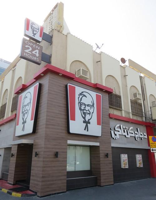 KFC Storefront (Manama, Bahrain)