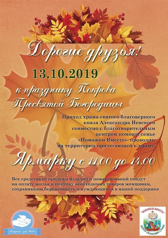объявление ярмарка 13.10.2019