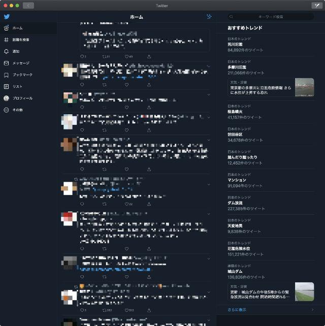 Mac用Twitter
