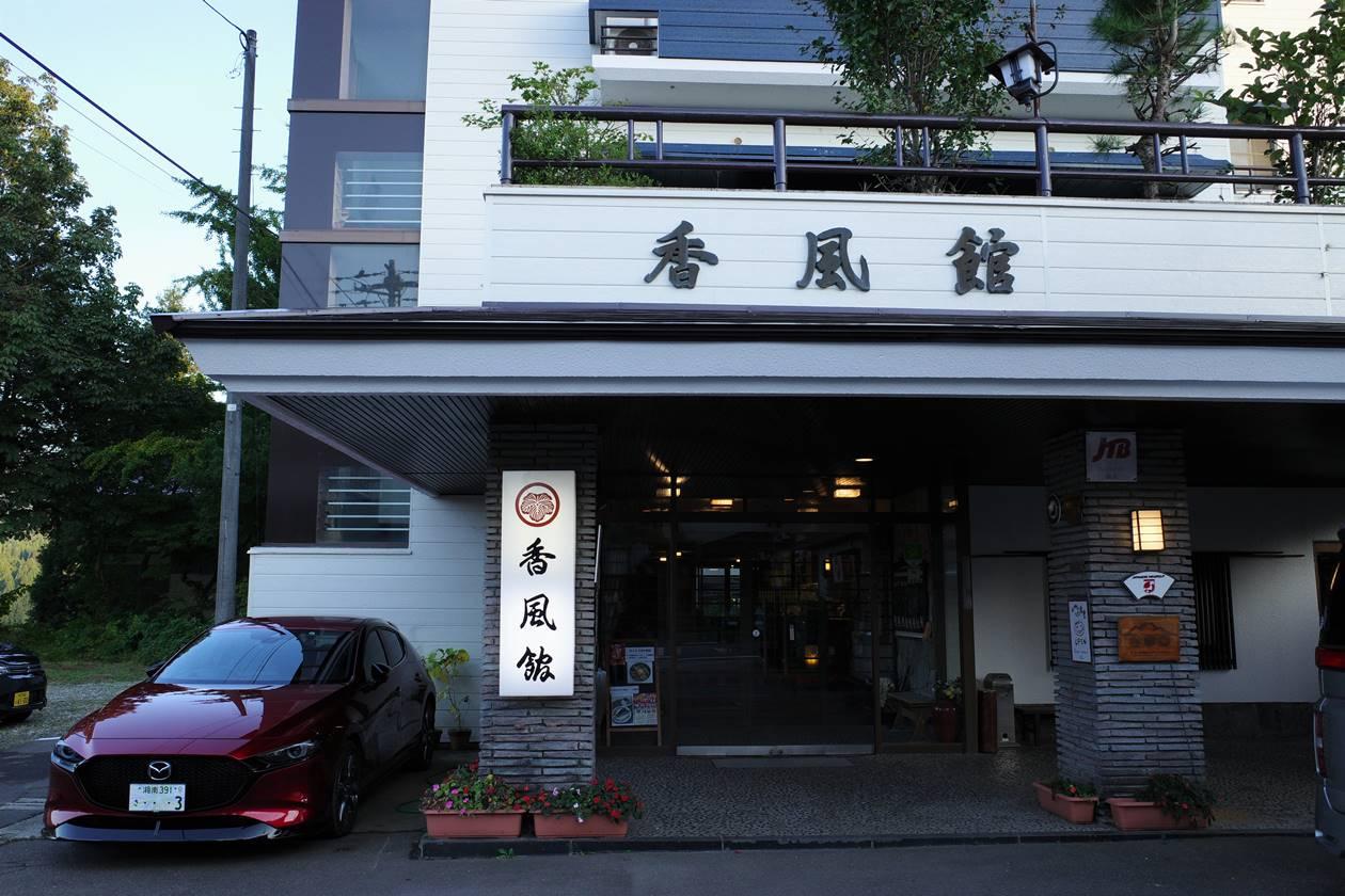 妙高温泉・香風館