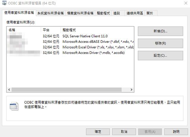 [SQL] 通用資料連結 (UDL) 設定-1