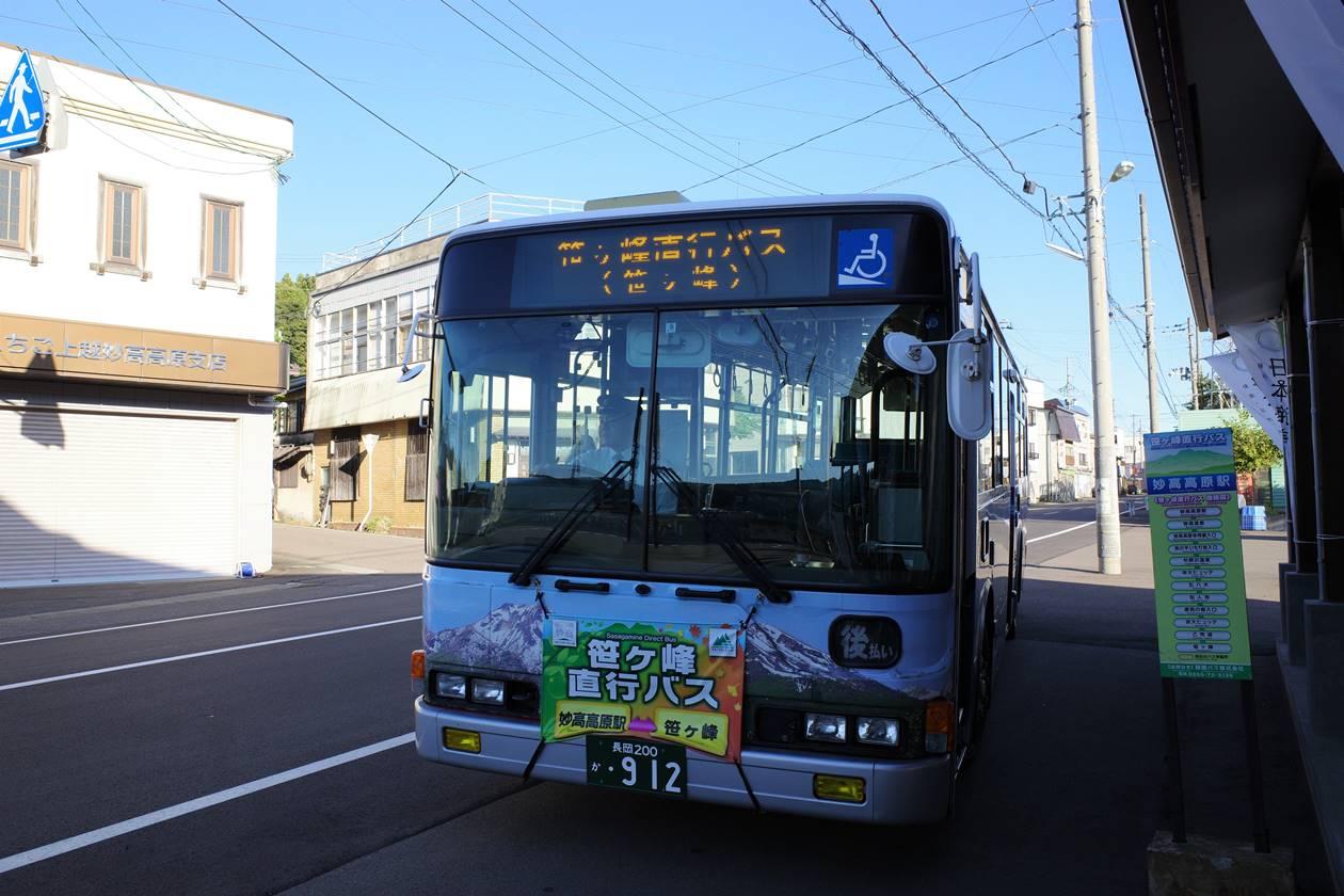 笹ヶ峰登山口直通バス
