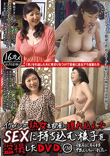 JJPP-141 A DVD That Voyeurs How A Handsome Guy Brings A Mature Woman To The Room And Brings It To SEX.130 ~ I've Forcibly Pushed It Out ~