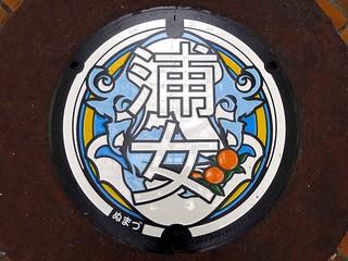 Numazu Shizuoka, manhole cover (静岡県沼津市のマンホール4)