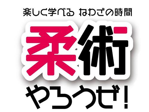 【TV】地上波で柔術バラエティー番組「柔術やろうぜ!」放送開始