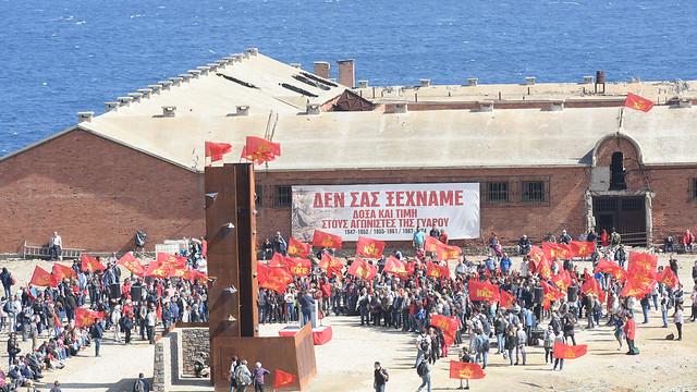 Εκδήλωση της ΚΕ του ΚΚΕ στη Γυάρο