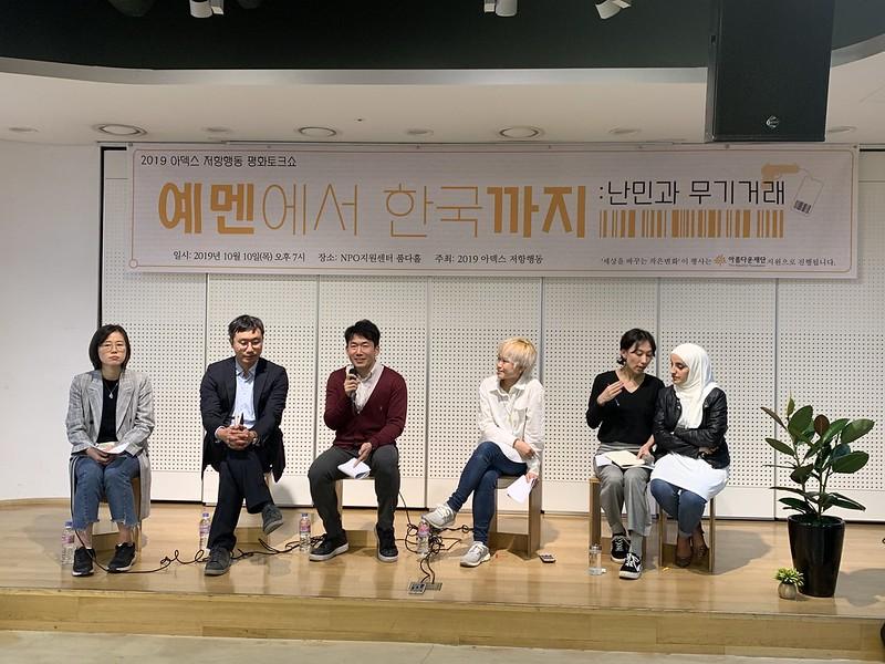 20191010_평화토크쇼_예멘에서한국까지