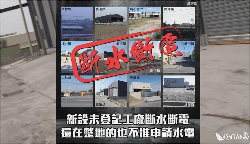 經濟部在社群媒體上發布,已經進行斷水斷電處分的一處違章工廠,疑似已經重新接上電。