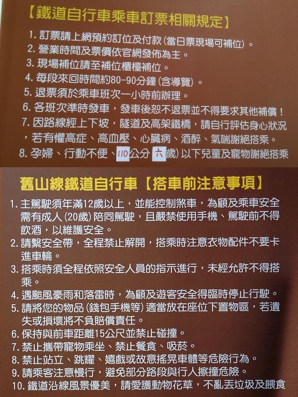 苗栗鐵道自行車09