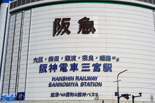 Sannomiya Station (Hankyu Department Store )