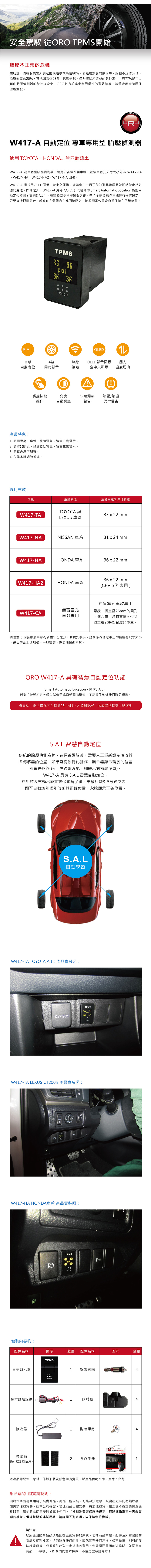 T6r【ORO W417-CA】無盲塞孔車款專用盲塞型胎壓偵測器(鑽孔型) {自動定位} 整合性高 BuBu車用品